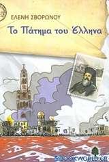 Το πάτημα του Έλληνα