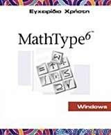 Mathtype 6.6: Εγχειρίδιο χρήστη