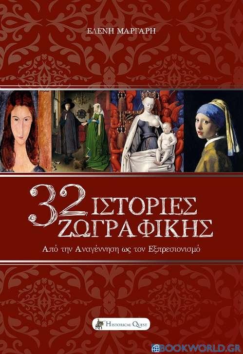32 Ιστορίες ζωγραφικής