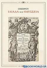 Σημειωματάριο Ομήρου Ιλιάδα και Οδύσσεια