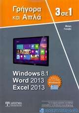 3 σε 1 Windows 8.1, Word 2013, Excel 2013