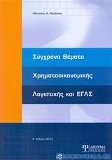 Σύγχρονα θέματα χρηματοοικονομικής λογιστικής και ΕΓΛΣ