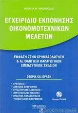 Εγχειρίδιο εκπόνησης οικονομοτεχνικών μελετών