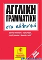 Αγγλική γραμματική στα ελληνικά