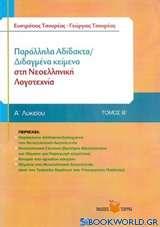 Παράλληλα αδίδακτα / διδαγμένα κείμενα στη νεοελληνική λογοτεχνία Β΄ λυκείου
