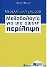 Νεοελληνική γλώσσα - μεθοδολογία για μια σωστή περίληψη