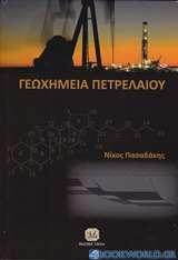 Γεωχημεία πετρελαίου
