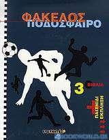 Φάκελος ποδόσφαιρο