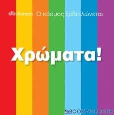 Ο κόσμος ξεδιπλώνεται: Χρώματα!