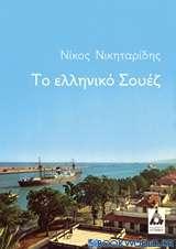 Το ελληνικό Σουέζ