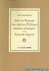 Από τον θησαυρό των πρώτων Ελλήνων ποιητών φιλοσόφων. Λεκτικά σήματα