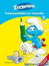 Στρουμφοβιβλίο με παιχνίδια 3