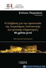 Η σύμβαση γαι την προστασία της παγκόσμια πολιτιστικής και φυσικής κληρονομιάς, 40 χρόνια μετά