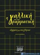Η γαλλική γραμματική εξηγημένη και στα ελληνικά