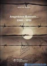 Αναμνήσεις κατοχής... 1940 - 1950