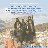 Η τοπική ενδυμασία του Αγίου Πνεύματος Σερρών και της ευρύτερης περιοχής των Δαρνακοχωρίων