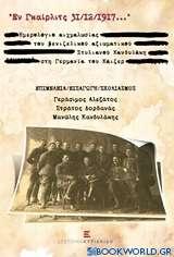 Εν Γκαίρλιτς 31/12/1917...