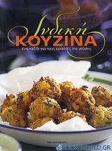 Ινδική κουζίνα