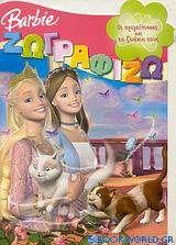 Barbie: Οι πριγκίπισσες και τα ζωάκια τους