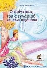 Ο πρίγκιπας του φεγγαριού και άλλα παραμύθια