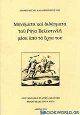 Μηνύματα και διδάγματα του Ρήγα Βελεστινλή μέσα από τα έργα του