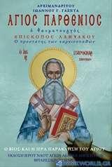 Άγιος Παρθένιος Επίσκοπος Λαμψάκου ο θαυματουργός