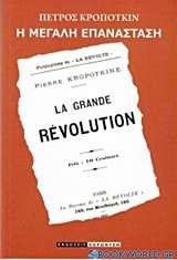 Η μεγάλη επανάσταση
