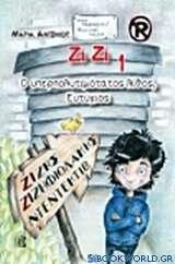 Ζίζης Ζιζηφιολάκης: Ο υπερπολυτιμότατος λίθος, Ευτύχιος