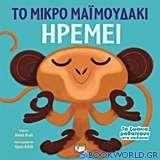 Το μικρό μαϊμουδάκι ηρεμεί