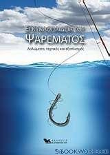 Η εγκυκλοπαίδεια του ψαρέματος