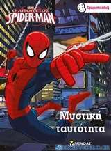 Ο απόλυτος Spider-Man: Μυστική ταυτότητα