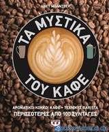 Τα μυστικά του καφέ