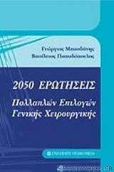 2050 ερωτήσεις πολλαπλών επιλογών γενικής χειρουργικής