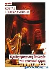 Προλεγόμενα στη θεολογία του μουσικού έργου