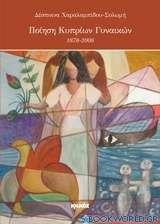 Ποίηση Κυπρίων γυναικών 1878 - 2008