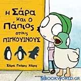 Η Σάρα και ο Πάπιος στους πιγκουίνους