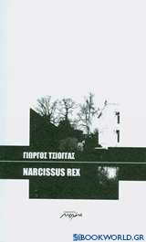 Narcissus Rex