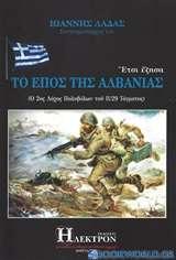 Έτσι έζησα το έπος της Αλβανίας