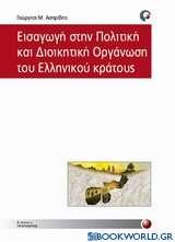 Εισαγωγή στην πολιτική και διοικητική οργάνωση του ελληνικού κράτους