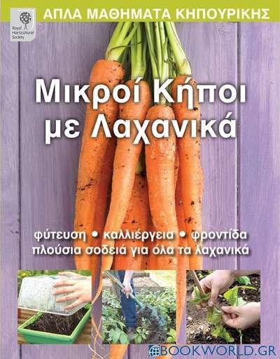 Μικροί κήποι με λαχανικά