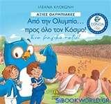 Από την Ολυμπία... προς όλο τον κόσμο