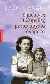 Σημερινές Ελληνίδες με πανάρχαια ονόματα