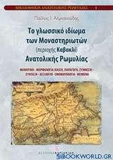 Το γλωσσικό ιδίωμα των μοναστηριωτών (περιοχή Καβακλί) Ανατολικής Ρωμυλίας