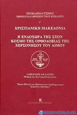 Προβληματισμοί εθνικοί και θρησκευτικοί επίκαιροι γ': Χριστιανική Μακεδονία