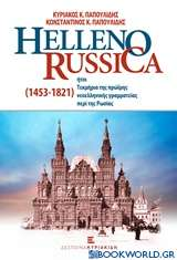 Helleno-Russica