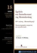 Σχολεία και εκπαιδευτικοί της Θεσσαλονίκης (19ος αιώνας - Μεσοπόλεμος)