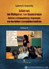 Διδακτική του μαθήματος των θρησκευτικών, παιδείας & ελληνορθόδοξης κληρονομιάς στην πρωτοβάθμια και δευτεροβάθμια εκπαίδευση