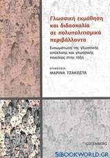 Γλωσσική εκμάθηση και διδασκαλία σε πολυπολιτισμικά περιβάλλοντα