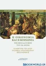 Η οικονομική και η κοινωνία της Θεσσαλονίκης τον 12ο αιώνα