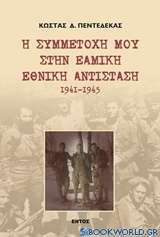 Η συμμετοχή μου στην ΕΑΜΙΚΗ Εθνική Αντίσταση 1941 - 1945
